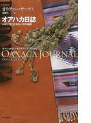 オアハカ日誌 メキシコに広がるシダの楽園 (ナショナルジオグラフィック・ディレクションズ)