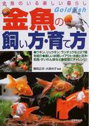 金魚の飼い方・育て方 金魚のいる楽しい暮らし 種類・選び方飼育のすべてがわかる