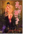 夜刀の神つかい 7 (バーズコミックス)