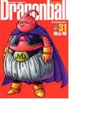 ドラゴンボール 完全版 31 (ジャンプ・コミックス)(ジャンプコミックス)