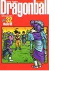 ドラゴンボール 完全版 32 (ジャンプ・コミックス)(ジャンプコミックス)