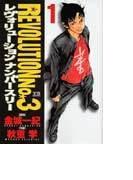 レヴォリューションNo.3 1 (ヤングサンデーコミックス)