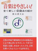 この楽譜なら音楽はやさしい! 全く新しい記譜法の紹介