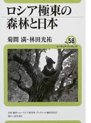 ロシア極東の森林と日本 (ユーラシア・ブックレット)