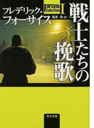 戦士たちの挽歌 (角川文庫 Forsyth collection)(角川文庫)