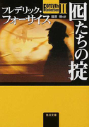 囮たちの掟 (角川文庫 Forsyth collection)(角川文庫)
