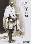 ガンジー自伝 改版