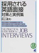 採用される英語面接 対策と実例集 (CD book)
