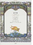金の魚 (朗読CD絵本)