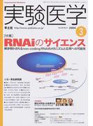 実験医学 Vol.22No.4(2004−3) 〈特集〉RNAiのサイエンス
