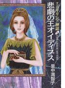 マンガギリシア神話 4 悲劇の王オイディプス (中公文庫)(中公文庫)