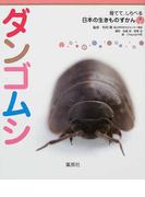 ダンゴムシ (育てて、しらべる日本の生きものずかん)