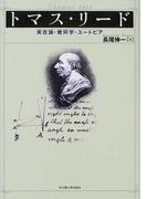 トマス・リード 実在論・幾何学・ユートピア