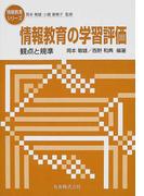 情報教育の学習評価 観点と規準 (情報教育シリーズ)