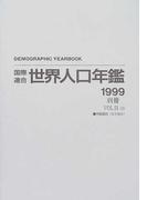 国際連合世界人口年鑑 Vol.51(1999)−2別冊 特集題目〈出生統計〉