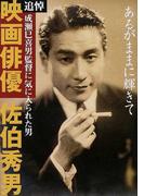 追悼映画俳優佐伯秀男 あるがままに輝きて 成瀬巳喜男監督に気に入られた男