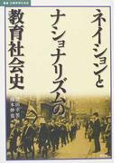 ネイションとナショナリズムの教育社会史 (叢書・比較教育社会史)