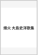 燠火 大島史洋歌集