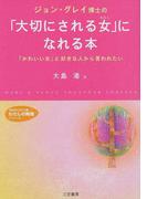 ジョン・グレイ博士の「大切にされる女」になれる本 (知的生きかた文庫)(知的生きかた文庫)