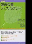 臨床栄養ディクショナリー 改訂2版