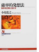 確率的発想法 数学を日常に活かす (NHKブックス)(NHKブックス)