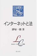 インターネットと法 (信山社リーガルクリニック叢書)