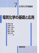 電気化学の基礎と応用 (応用化学シリーズ)