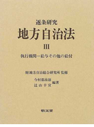 逐条研究地方自治法 3 執行機関−給与その他の給付