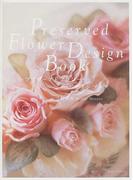 プリザーブドフラワー・デザインブック