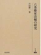 六条藤家清輔の研究 (研究叢書)