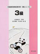 3級 (中国語検定資格試験対策・攻略シリーズ)