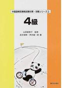 4級 (中国語検定資格試験対策・攻略シリーズ)