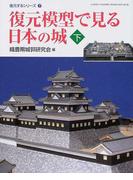 復元模型で見る日本の城 下 (Gakken graphic books deluxe 復元するシリーズ)