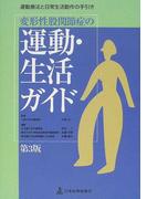 変形性股関節症の運動・生活ガイド 運動療法と日常生活動作の手引き 第3版