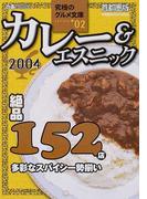 カレー&エスニック 首都圏版 2004 (ぴあMOOK 究極のグルメ文庫)(ぴあMOOK)