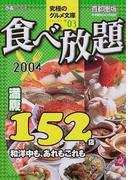 食べ放題 首都圏版 2004 (ぴあMOOK 究極のグルメ文庫)(ぴあMOOK)