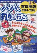 パパ、釣りに行こ。 首都圏版 2004−2005 (子どもがよろこぶ遊び場ガイド)