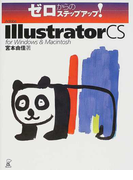 Adobe Illustrator CS for Windows & Macintosh (ゼロからのステップアップ!)