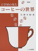 工学屋の見たコーヒーの世界 新版