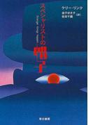 スペシャリストの帽子 (ハヤカワ文庫 FT)(ハヤカワ文庫 FT)