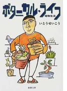 ボタニカル・ライフ 植物生活 (新潮文庫)