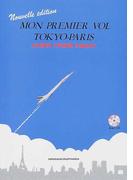 新・東京−パリ,初飛行 新訂版