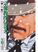 宗像教授伝奇考 第2集 (潮漫画文庫)(潮漫画文庫)