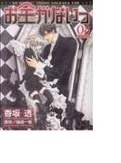 お金がないっ(バーズコミックス) 13巻セット