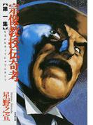 宗像教授伝奇考(潮漫画文庫) 7巻セット(潮漫画文庫)