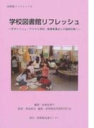 学校図書館リフレッシュ 手作りリニューアルから学校・教育委員会との協同作業へ (図書館ブックレット)