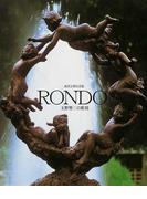 RONDO 玉野勢三の彫刻 西宮正明写真集