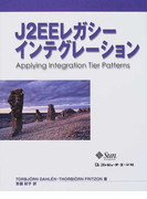 J2EEレガシーインテグレーション Applying integration tier patterns