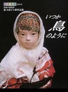 いつか鳥のように 民族の讃歌 3 森小夜子人形作品集 (創作市場増刊)
