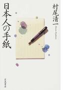 日本人の手紙